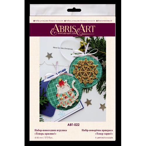 """Набір для вишивання бісером новорічної іграшки на натуральному художньому холсті """"Тепер гарно!"""""""