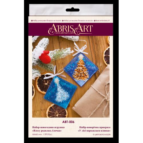 """Набір для вишивання бісером новорічної іграшки на натуральному художньому холсті """"У лісі народилася ялинка"""""""