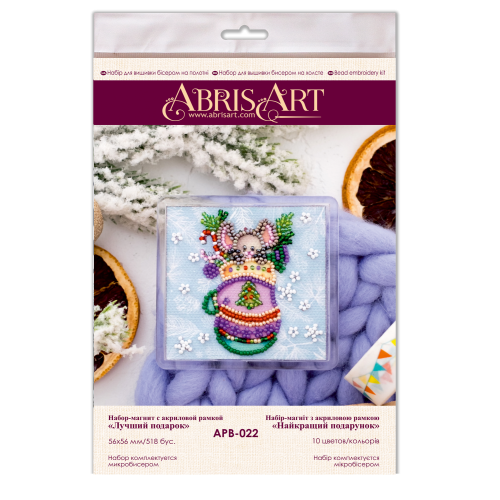 """Набір-магніт для вишивання бісером  на натуральному художньому холсті з акриловою основою """"Найкращий подарунок"""""""