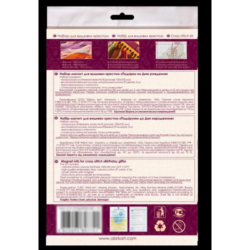 """Набір-магніт з акриловою рамкою для вишивання хрестиком на канві """"Подарунки до Дня народження"""""""